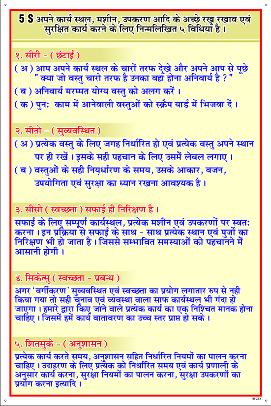 5s process in hindi fire and safety house safety stickers and posters publicscrutiny Gallery